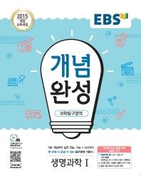 EBS 개념완성 고등 과학탐구영역 생명 과학1(2021)