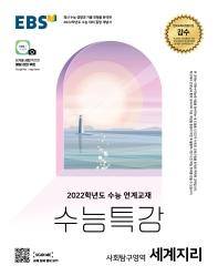 EBS 수능특강 고등 사회탐구영역 세계지리(2021)(2022 수능대비)