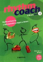 리듬 코치. 1(RHYTHM COACH)