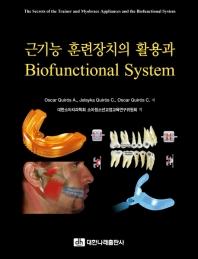 근기능 훈련장치의 활용과 Biofunctional System