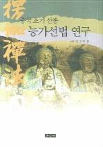 중국 초기 선종 능가선법 연구