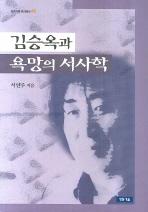 김승옥과 욕망의 서사학