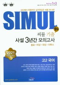 씨뮬 9th 고2 국어 기출 사설 3년간 모의고사(2021)