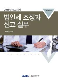법인세 조정과 신고실무(2018 신고대비)