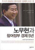 노무현과 참여정부 경제 5년