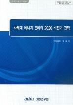 차세대 에너지 분야의 2020 비전과 전략