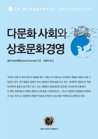 다문화 사회와 상호문화경영