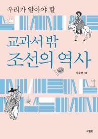 우리가 알아야 할 교과서 밖 조선의 역사