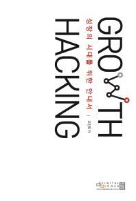 성장의 시대를 위한 안내서 그로스 해킹(Growth Hacking)