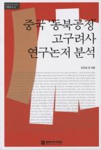 중국 동북공정 고구려사 연구논저 분석