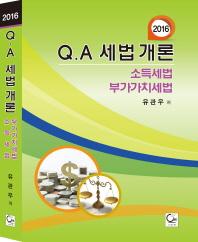 Q.A 세법 개론: 소득세법 부가가치세법(2016)