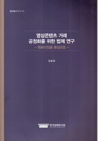 영상콘텐츠 거래 공정화를 위한 법제 연구