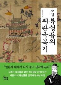 소설 류성룡의 왜란극복기