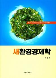 새 환경경제학