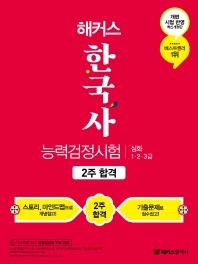 해커스 한국사 능력검정시험 2주 합격 심화 1, 2, 3급(2021)
