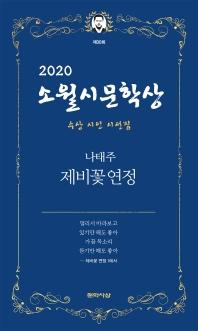 제비꽃 연정: 제30회 소월시문학상 수상 시인 시선집(2020)
