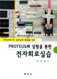 전자공학도의 실전능력 배양을 위한 Proteus와 실험을 통한 전자회로실습