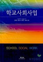 학교사회사업