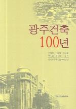 광주건축 100년