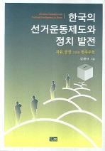 한국의 선거운동 제도와 정치 발전
