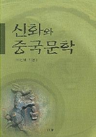 신화와 중국문학