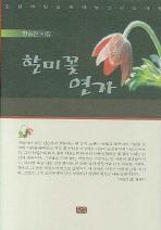 할미꽃 연가