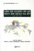 이명박 정부 외교정책의 세부 실천방안. 1: 협력네트워크 외교분야