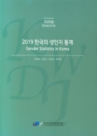 한국의 성인지 통계(2019)