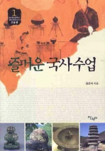 즐거운 국사수업. 1:선사시대부터 조선 후기까지(고등편)