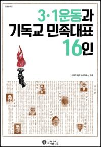 3.1 운동과 기독교 민족대표 16인