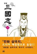 만화 삼국지. 21