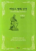 에센스 명화 성경(구약2)