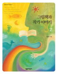 그림책과 작가 이야기. 2