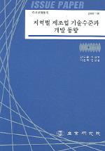지역별 제조업 기술수준과 개발 동향
