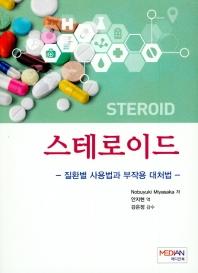 스테로이드
