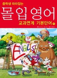 중학생 따라잡는 몰입영어 만화교과서: 교과연계 기본단어 편