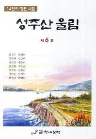 성주산 울림(제6호)