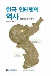 한국 인터넷의 역사