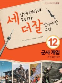 세상에 대하여 우리가 더 잘 알아야 할 교양. 12: 군사 개입 과연 최선인가?