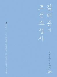 김태준의 조선소설사