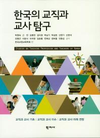 한국의 교직과 교사 탐구