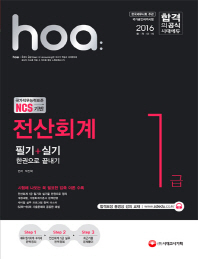 hoa NCS 기반 전산회계 1급 필기+실기 한권으로 끝내기(2016)