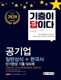 기출이 답이다 공기업 일반상식 + 한국사 단기완성 기출 500제(2020)