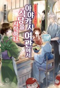 카쿠리요의 여관밥. 2