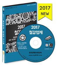철강업계(2017)(CD)