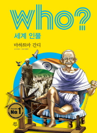 Who? 세계 인물: 마하트마 간디