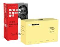 아시아 한국 대표 소설 110 세트. 8: 전통(소세트)