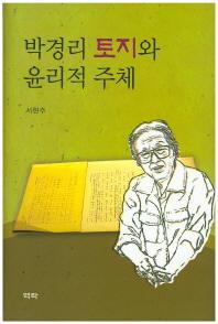 박경리 토지와 윤리적 주체