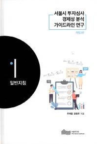 서울시 투자심사 경제성 분석 가이드라인 연구: 일반지침