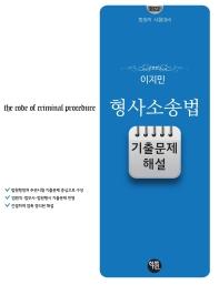 2022 이지민 형사소송법 기출문제 해설